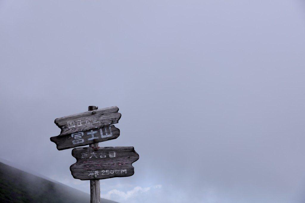 富士宮口 六合目 看板