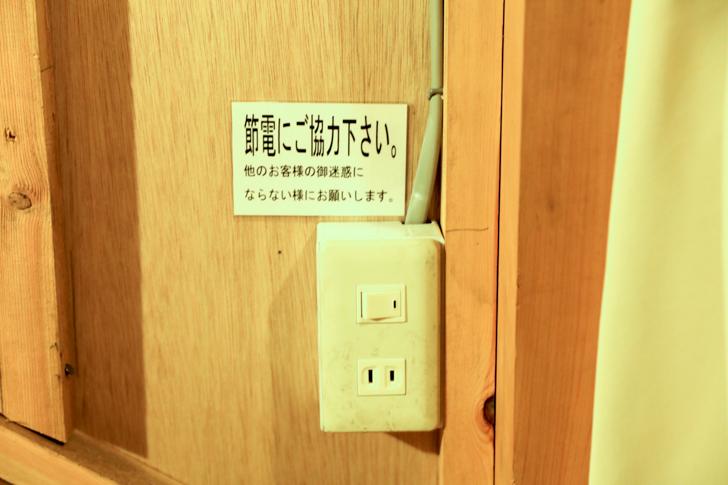 富士宮口 新七合目 御来光山荘 部屋 307 コンセント