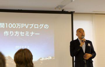 立花岳志 月間100万PVブログの作り方セミナー
