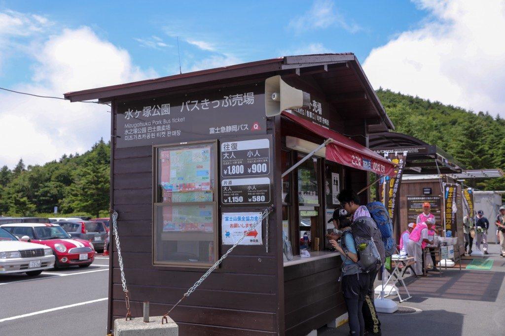 水ヶ塚公園 バスチケット売り場