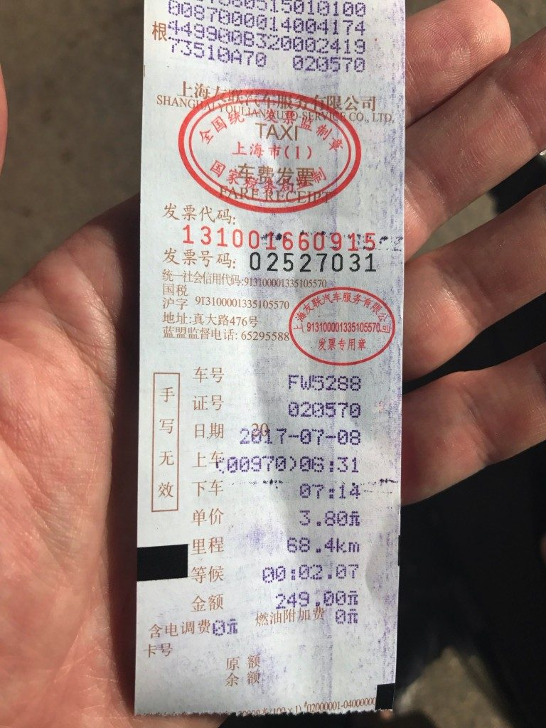 上海タクシー 領収書