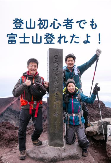 日本最高点に到達!