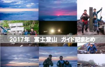2017年 富士登山ガイド記まとめ