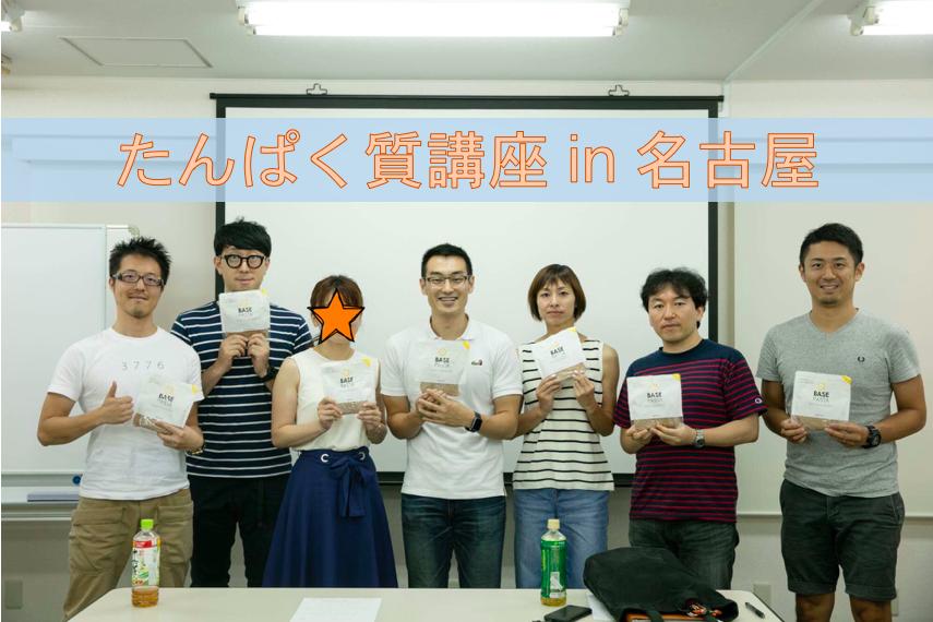 たんぱく質講座 in 名古屋 参加メンバー