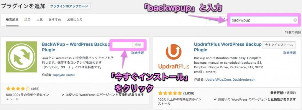 BackWPup追加