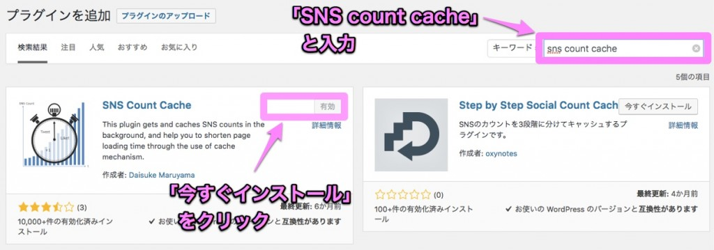 SNS Count cacheインストール