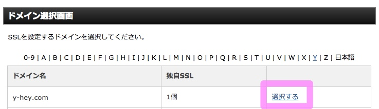 エックスサーバー SSL設定2