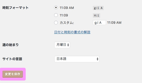 WordPress URL変更2