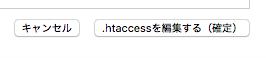エックスサーバー htaccess5