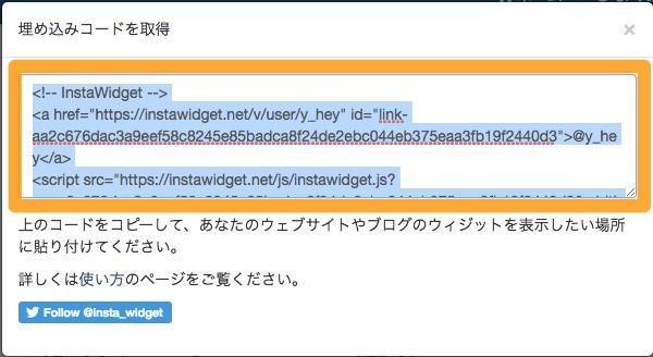 InstaWidget コードを取得2