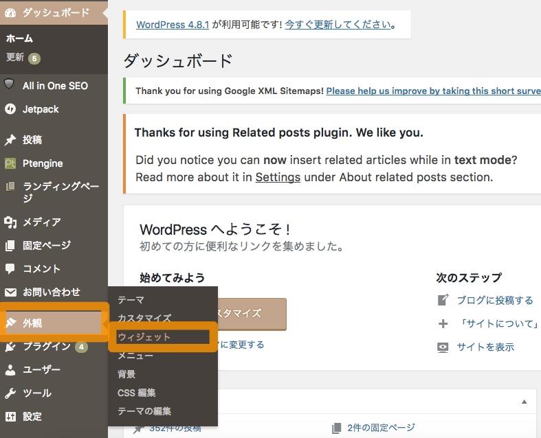 WordPress管理画面 ウィジェット1