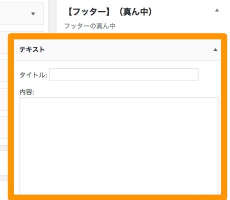 WordPress管理画面 ウィジェット3.5