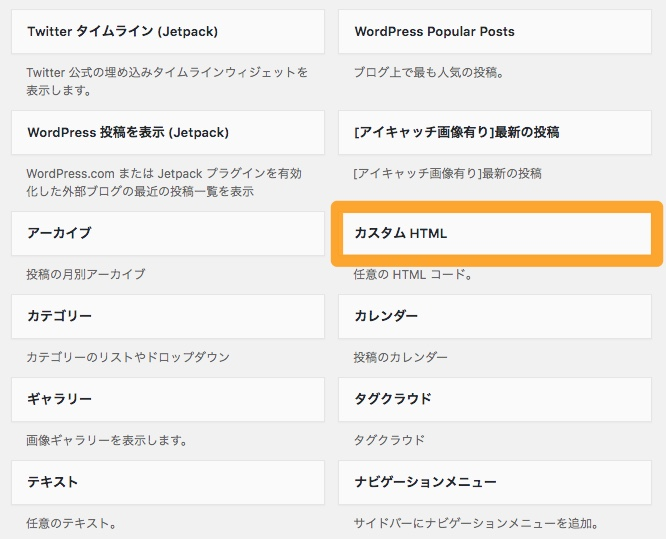 WordPressカスタムHTML3