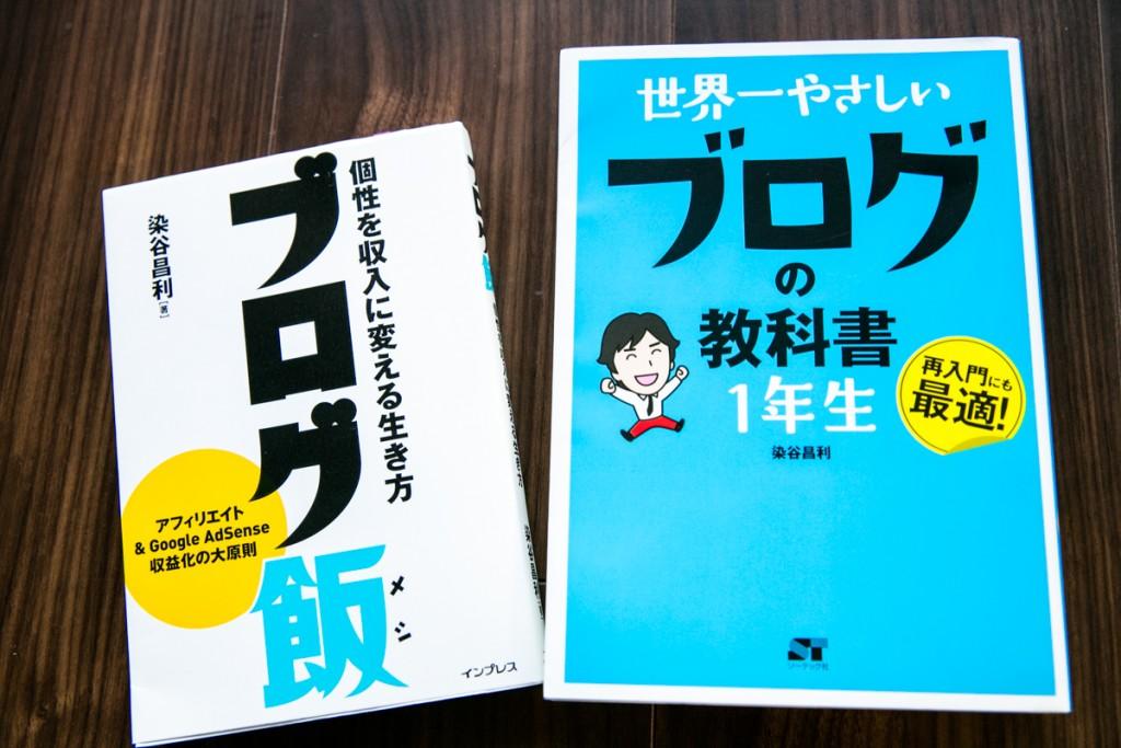 ブログ飯 ブログの教科書1年生