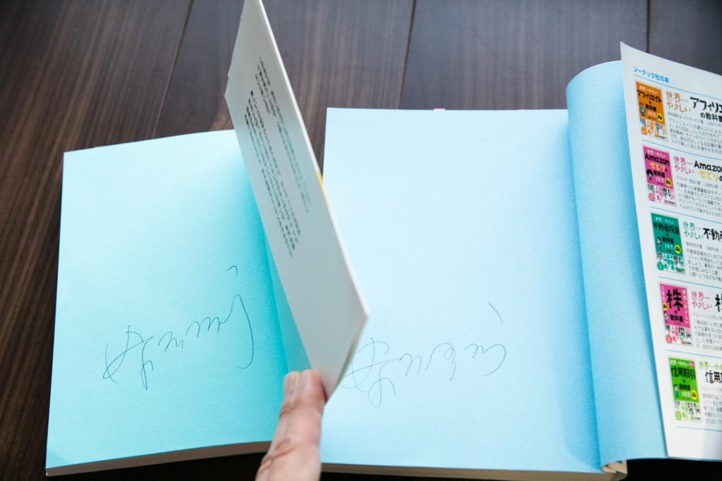 染谷昌利さんのサイン