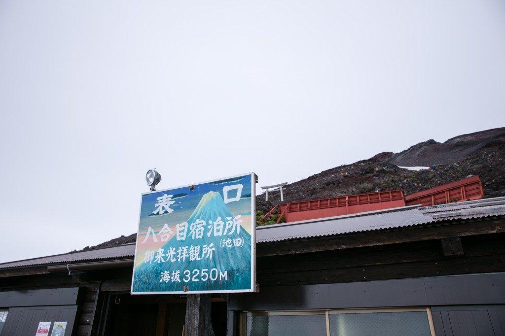 富士宮口 八合目 池田山荘