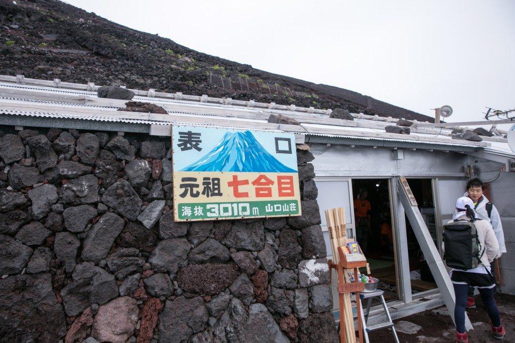 富士宮口 元祖七合目 山口山荘