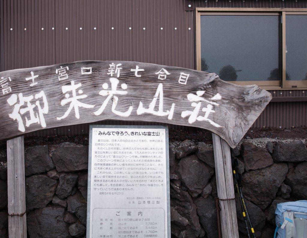 富士宮口 新七合目 御来光山荘