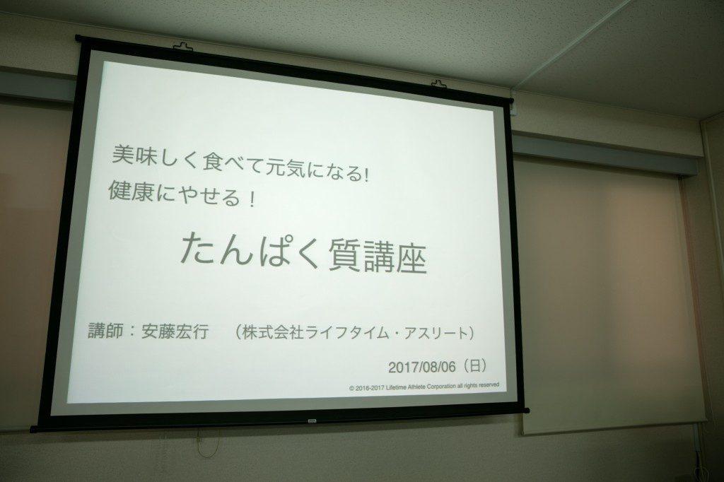 たんぱく質講座 in 名古屋
