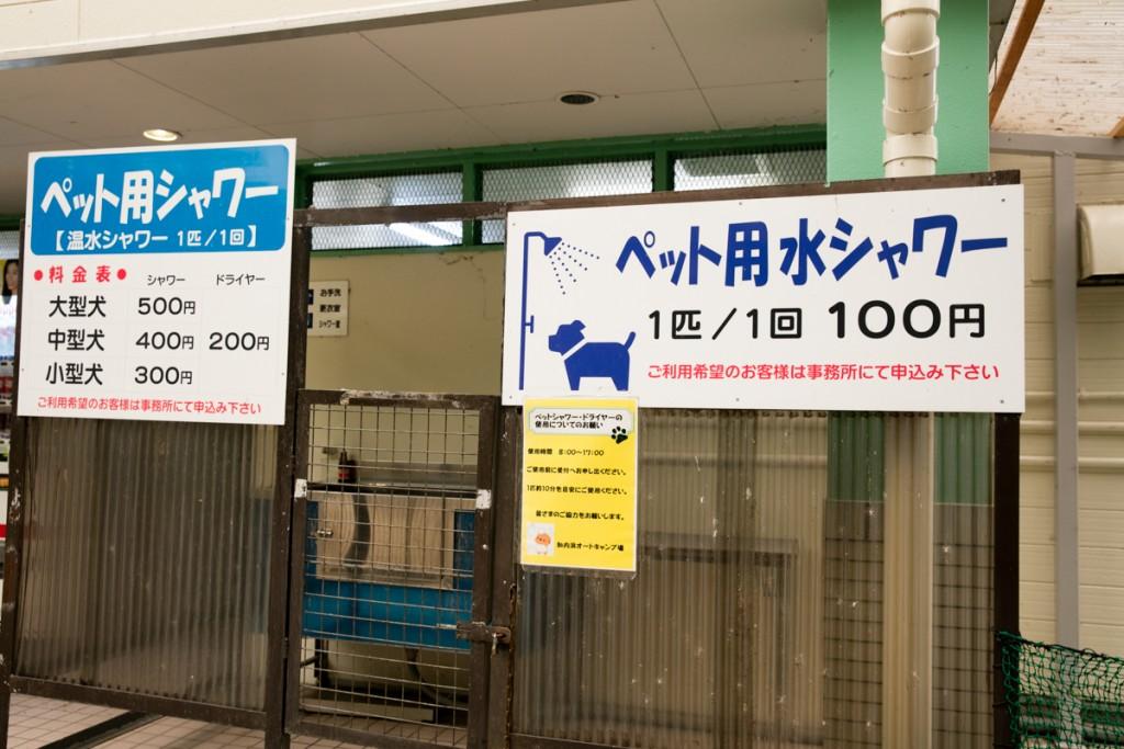 知内浜オートキャンプ場 ペット用シャワー