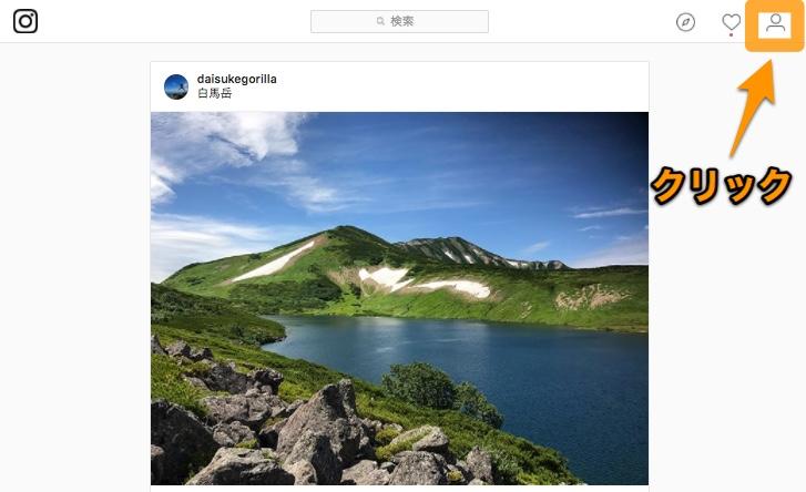 Instagram ホームページ