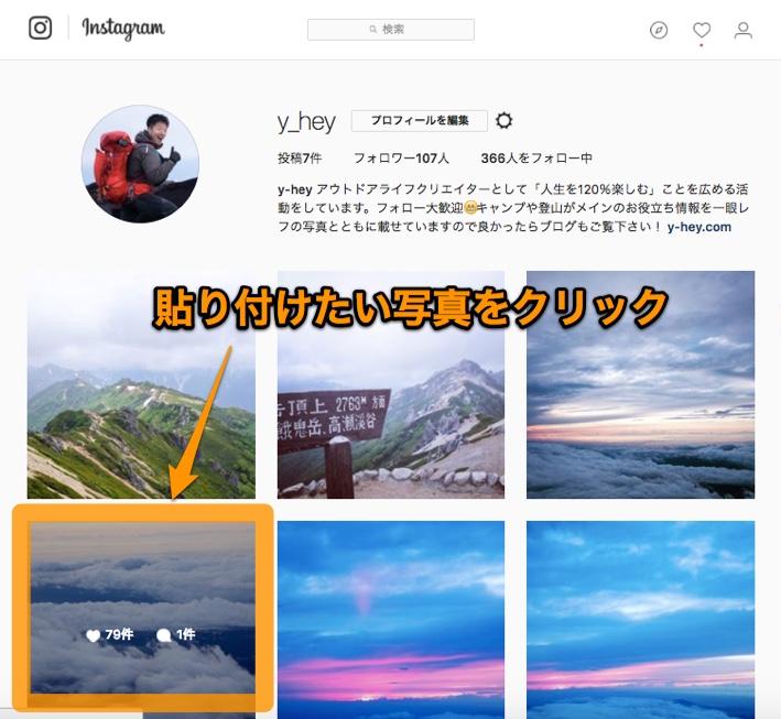 Instagram 個人ページ