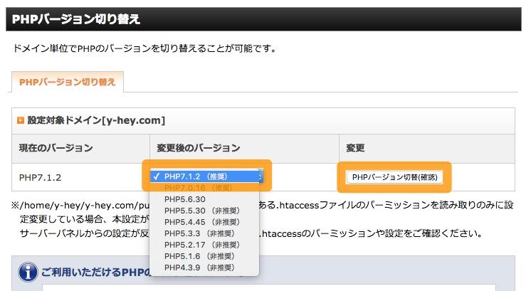 Xserver PHP変更2
