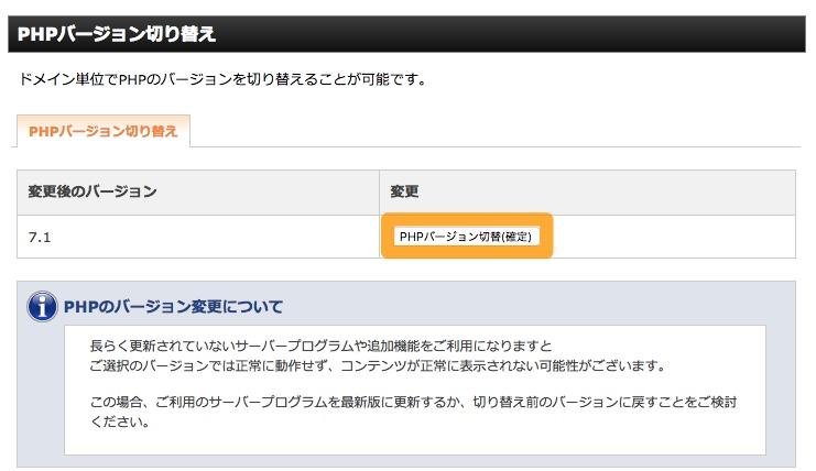 Xserver PHP変更3