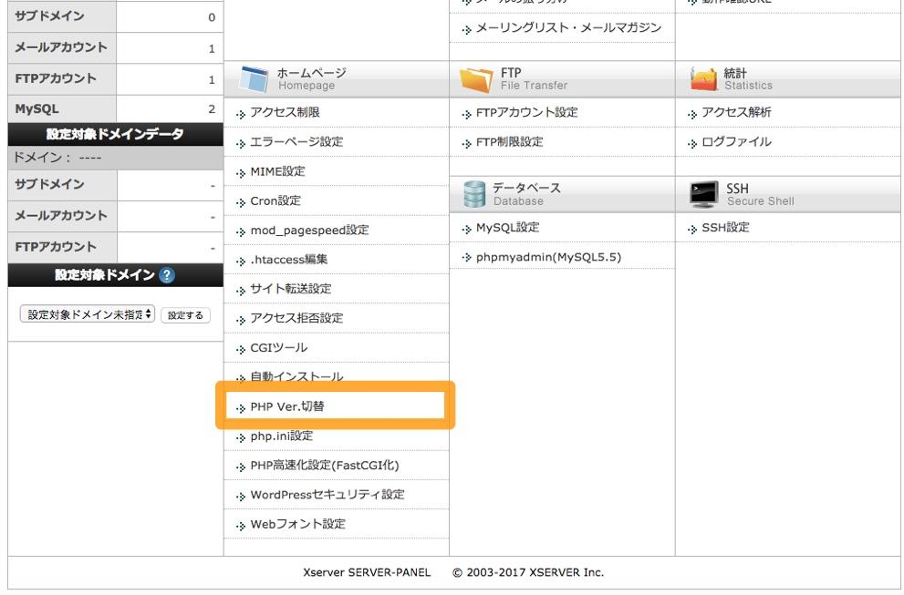 Xserver PHP変更0