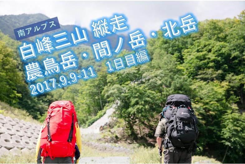 白峰三山縦走記 1日目