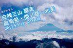 白峰三山縦走 テント泊 2泊3日 2日目 間ノ岳から絶景の富士が!