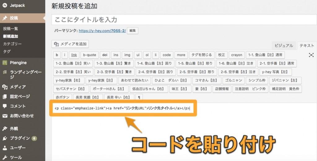 あわせて読みたい HTMLコード1