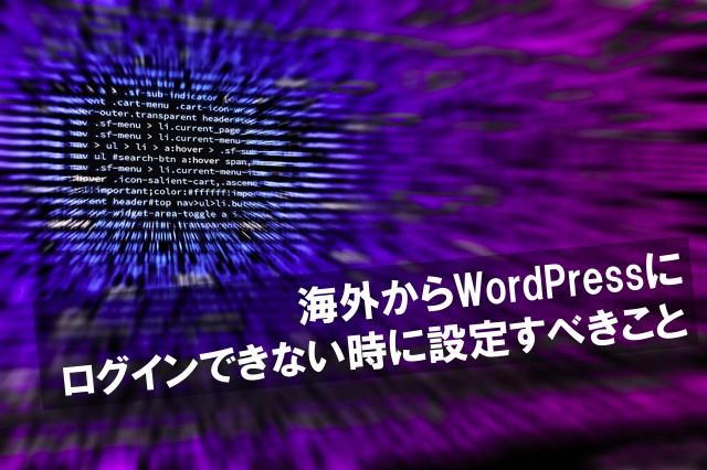 WordPressの管理画面に海外からアクセスする方法
