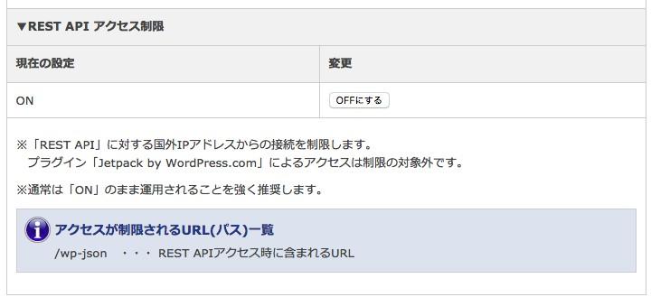 エックスサーバー サーバーパネル セキュリティ設定6