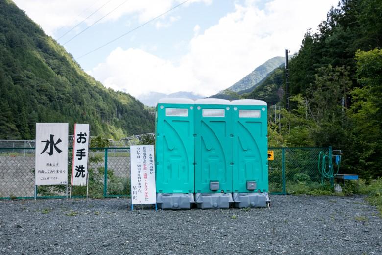 奈良田 駐車場 トイレ
