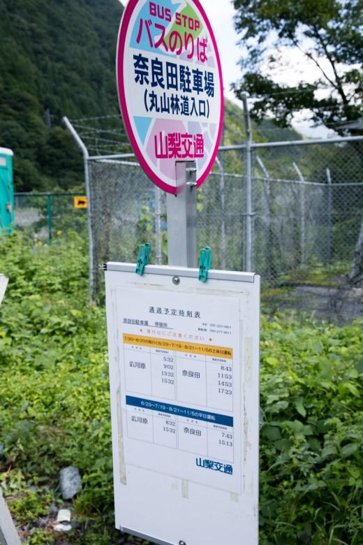 奈良田 駐車場 バス停2