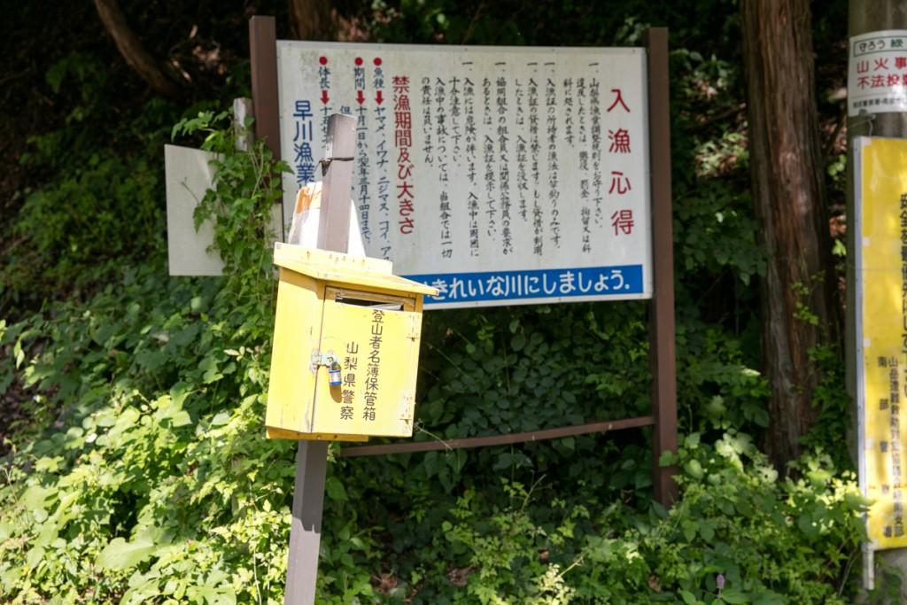 奈良田第一発電所 登山届