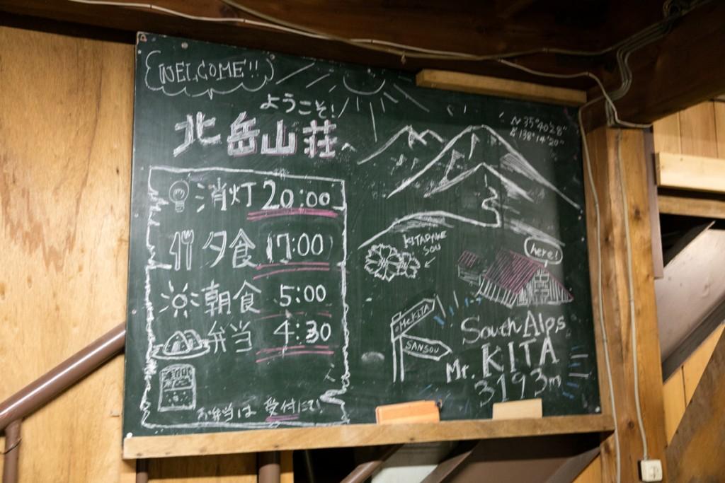 北岳山荘 黒板