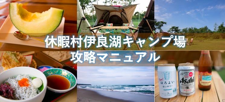 伊良湖キャンプ場 攻略マニュアル