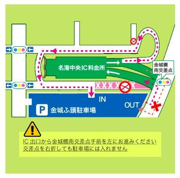 レゴランド・メイカーズピア駐車場へのアクセス(高速道路)