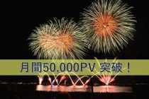 50000pv突破記念花火