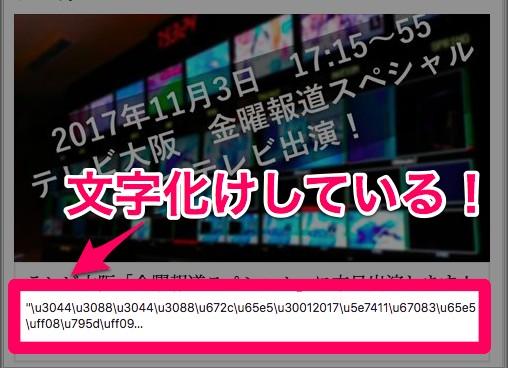 Facebook リンクタイトル文字化け