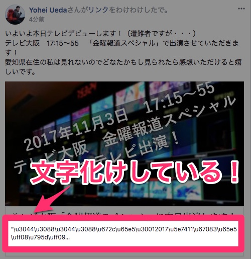 Facebook リンク文字化け1
