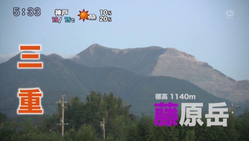 三重県 藤原岳