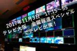 テレビ大阪「金曜報道スペシャル」に本日出演します!