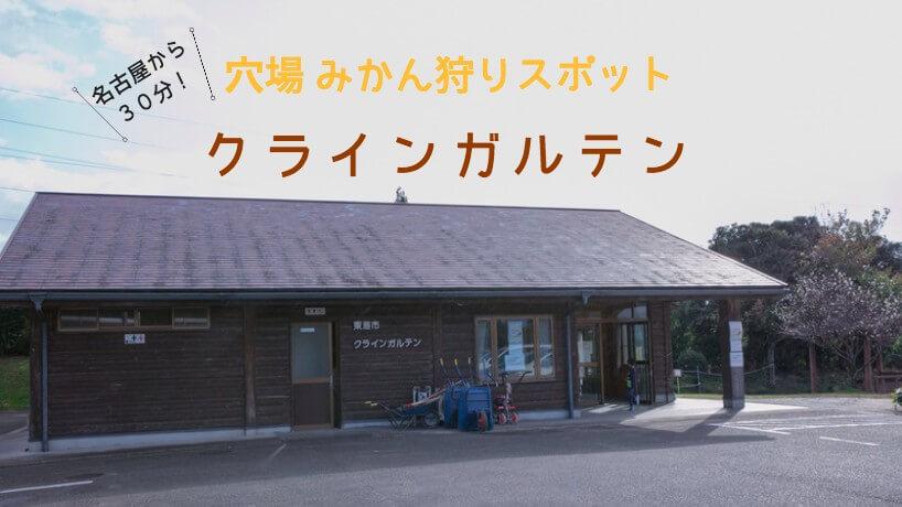愛知県東海市 みかん狩り クラインガルテン