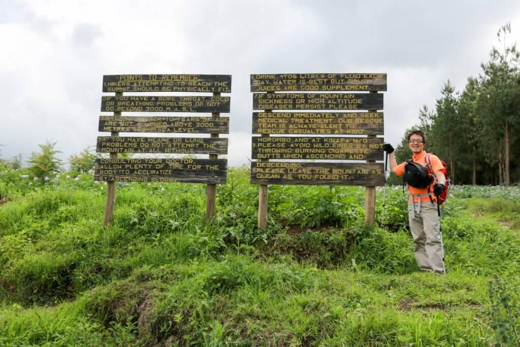 登山口 Nalemuru Gate