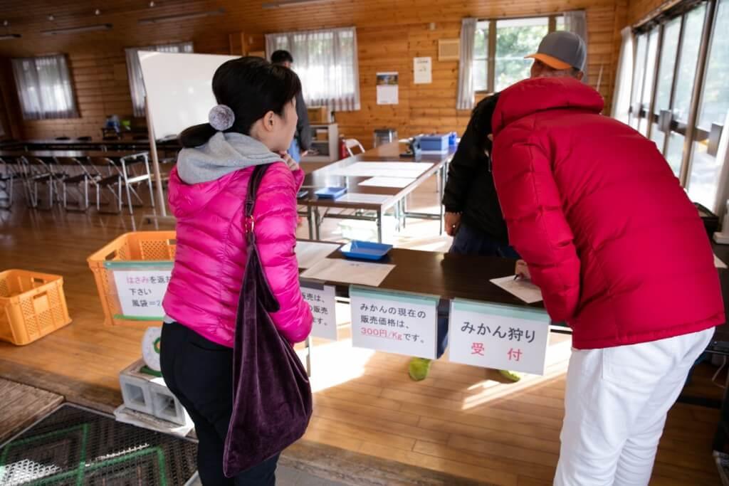愛知県東海市 みかん狩り クラインガルテン 受付