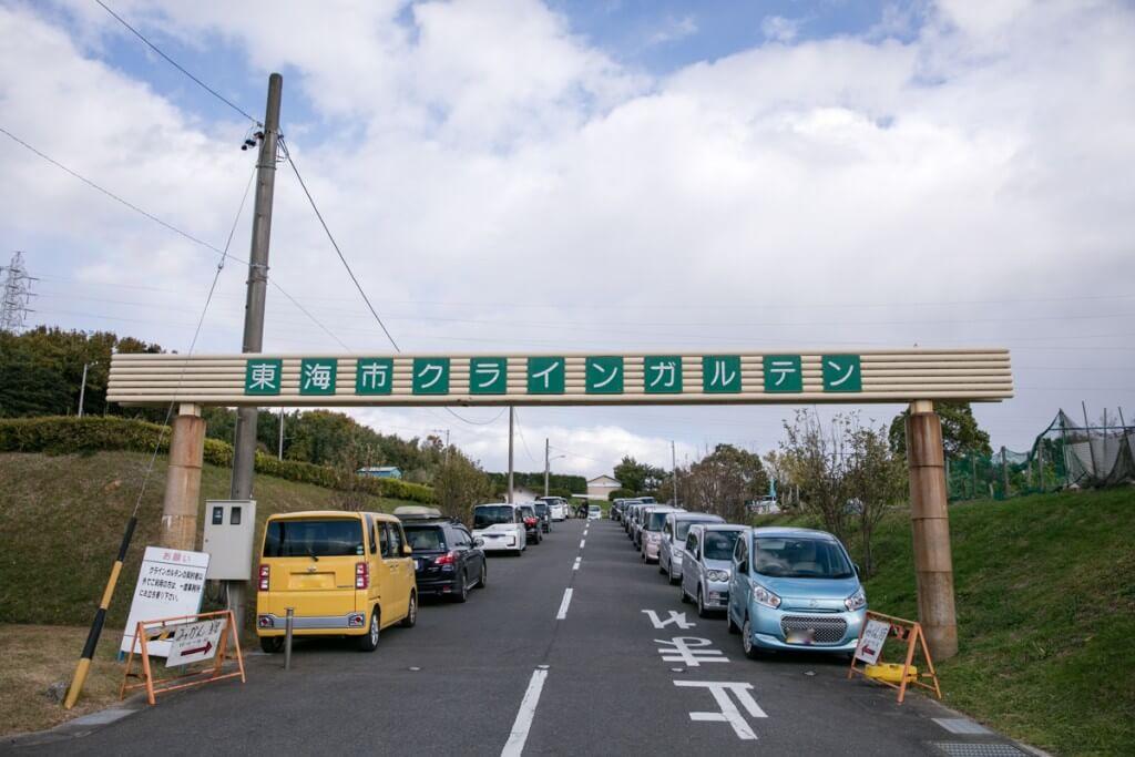 愛知県東海市 みかん狩り クラインガルテン 入口
