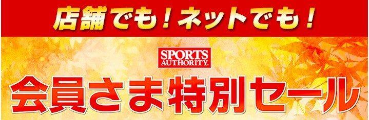 2017年 スポーツオーソリティ セール